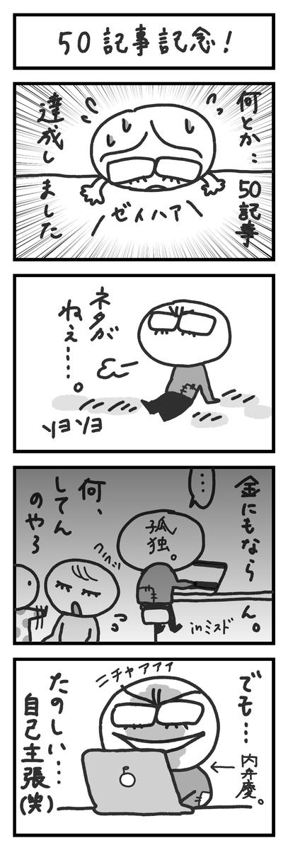 f:id:hayakawasetsuyaku:20201213130207j:plain