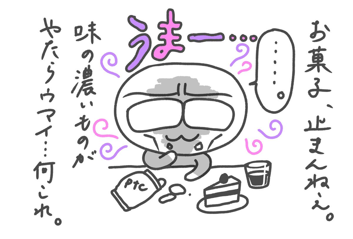 f:id:hayakawasetsuyaku:20201227132601j:plain