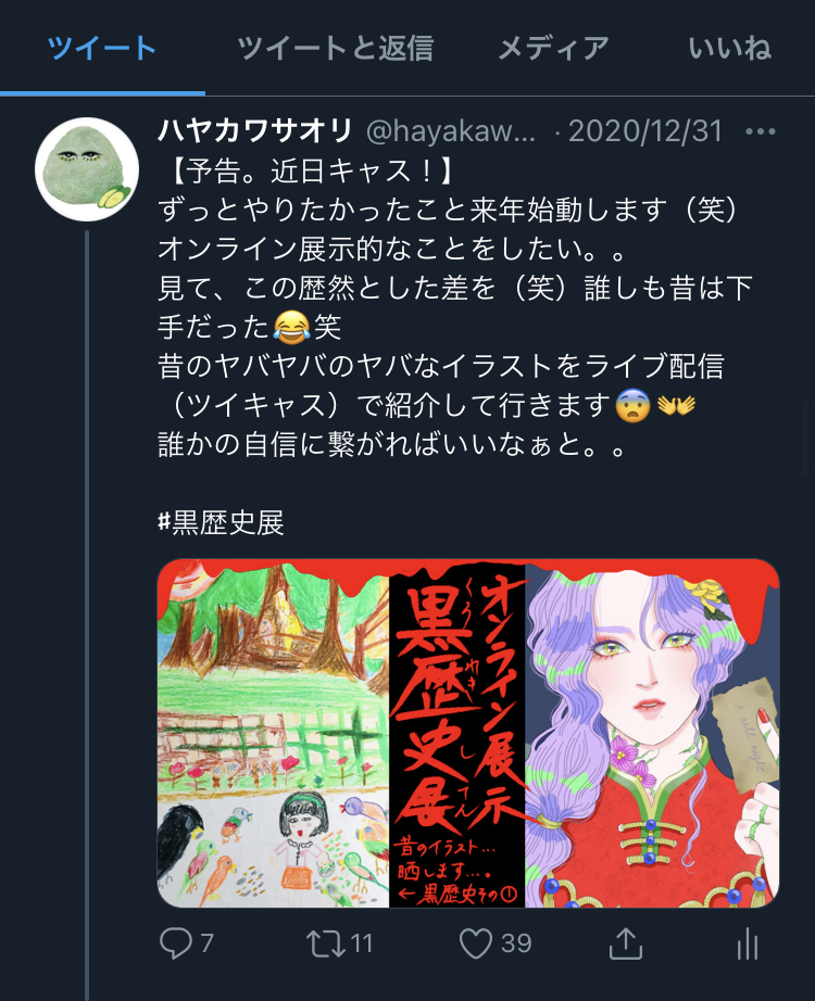 f:id:hayakawasetsuyaku:20210108180350j:plain