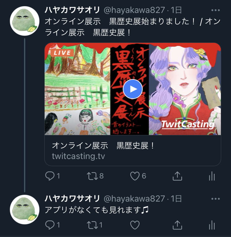 f:id:hayakawasetsuyaku:20210108184533j:plain