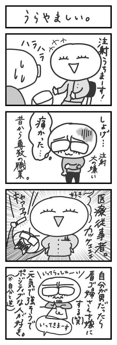 f:id:hayakawasetsuyaku:20210125222531j:plain