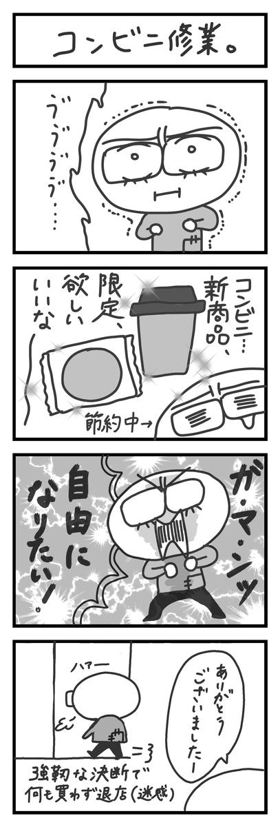f:id:hayakawasetsuyaku:20210201230352j:plain