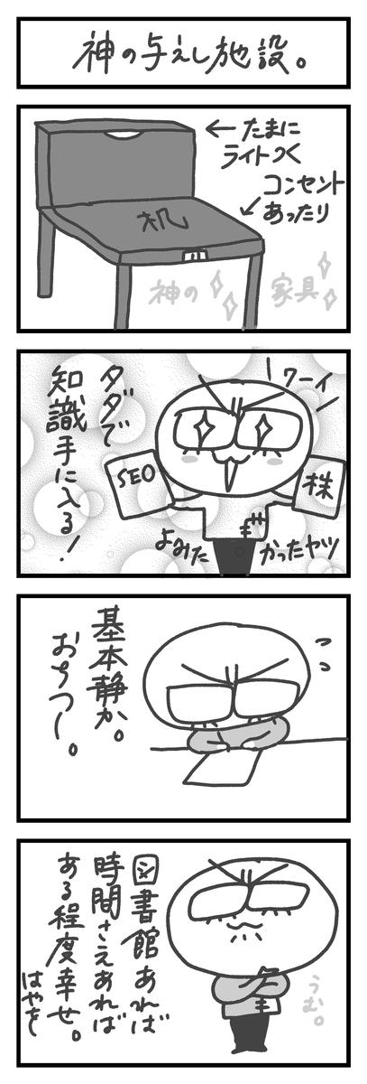 f:id:hayakawasetsuyaku:20210214090717j:plain