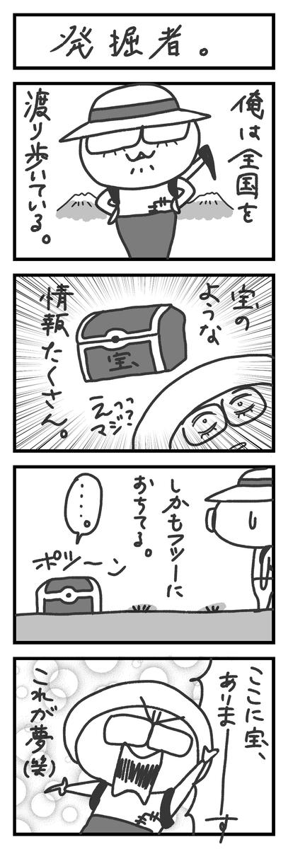 f:id:hayakawasetsuyaku:20210221193020j:plain