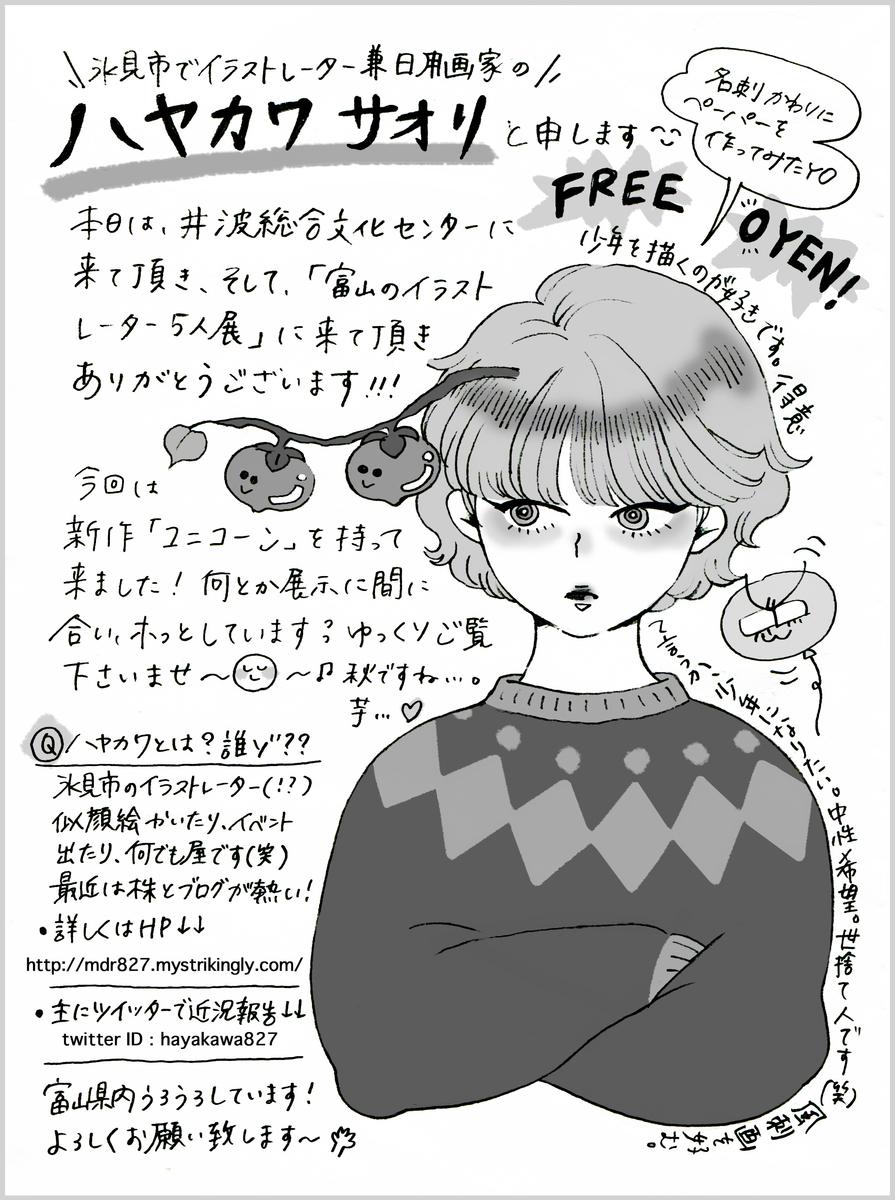 f:id:hayakawasetsuyaku:20210227231911j:plain