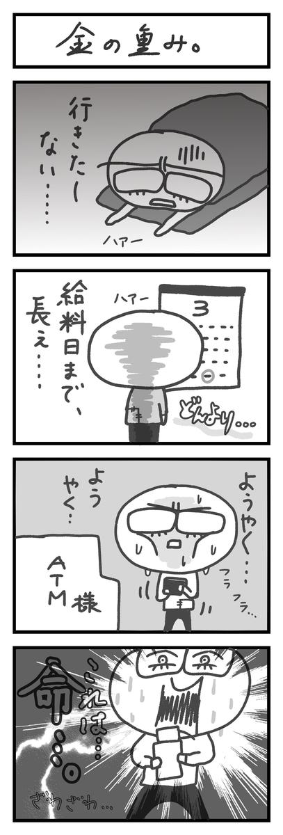 f:id:hayakawasetsuyaku:20210304102744j:plain