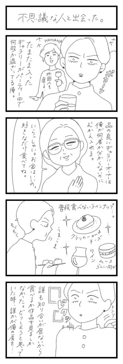 f:id:hayakawasetsuyaku:20210407083618p:plain