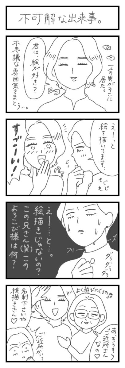 f:id:hayakawasetsuyaku:20210407083636p:plain