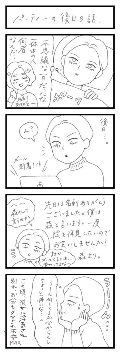 f:id:hayakawasetsuyaku:20210407083652p:plain