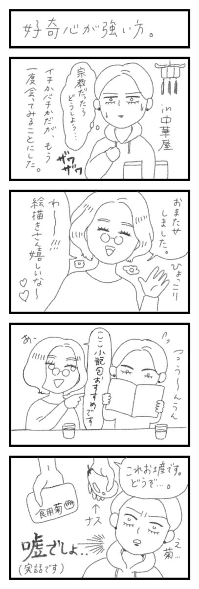 f:id:hayakawasetsuyaku:20210407083707p:plain