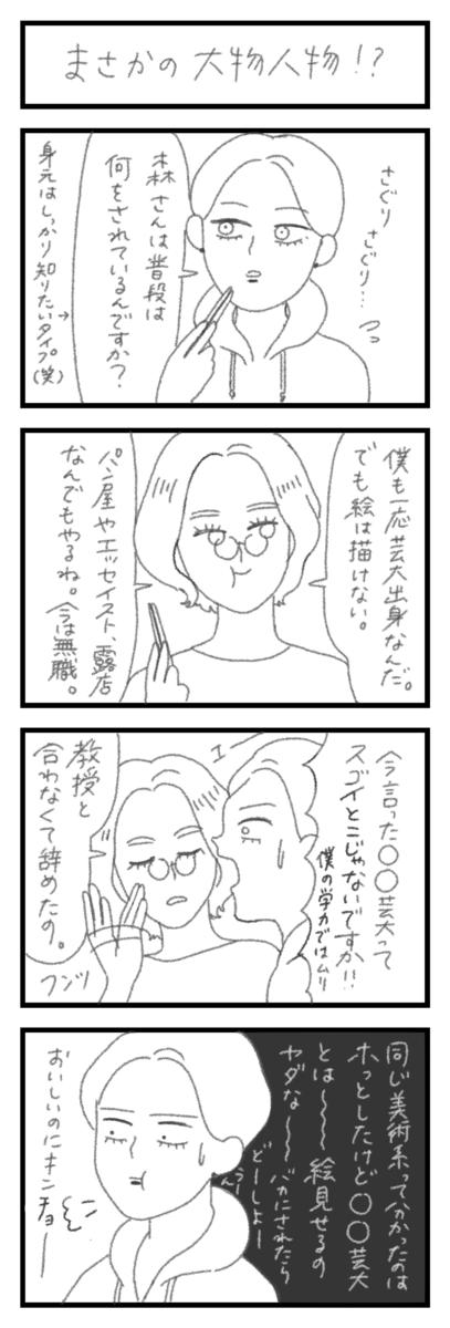 f:id:hayakawasetsuyaku:20210407083722p:plain