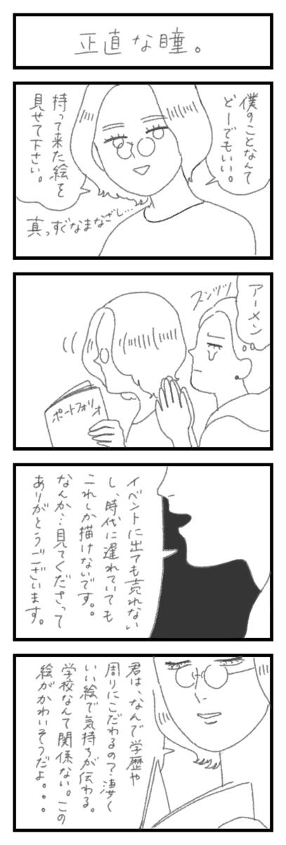 f:id:hayakawasetsuyaku:20210407083738p:plain