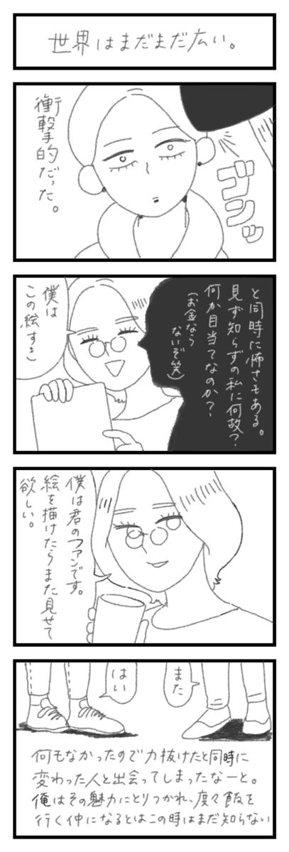 f:id:hayakawasetsuyaku:20210407083754p:plain