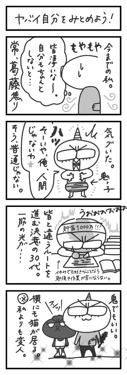f:id:hayakawasetsuyaku:20210414223548j:plain
