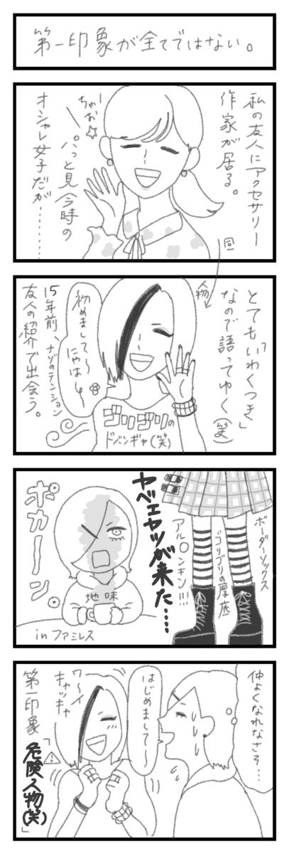 f:id:hayakawasetsuyaku:20210422091939p:plain