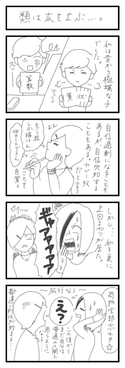f:id:hayakawasetsuyaku:20210422092010p:plain