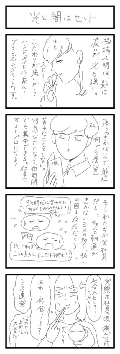 f:id:hayakawasetsuyaku:20210422092041p:plain