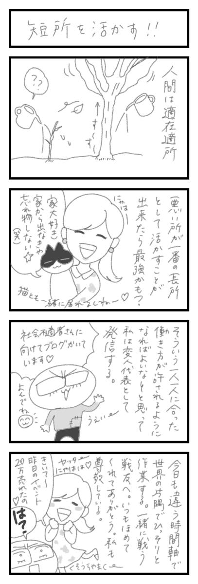 f:id:hayakawasetsuyaku:20210422092054p:plain