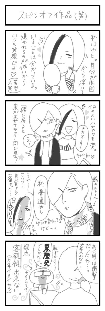 f:id:hayakawasetsuyaku:20210422092108p:plain