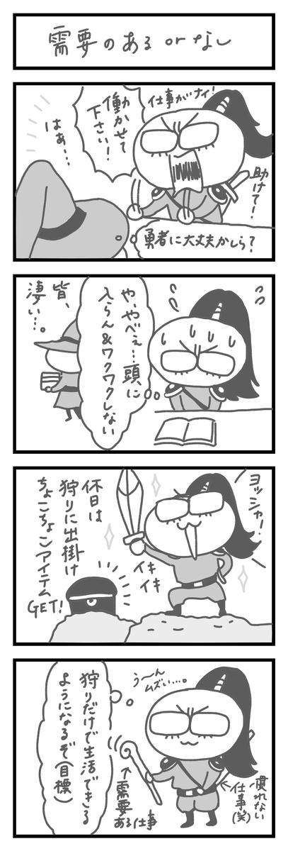 f:id:hayakawasetsuyaku:20210427081412j:plain