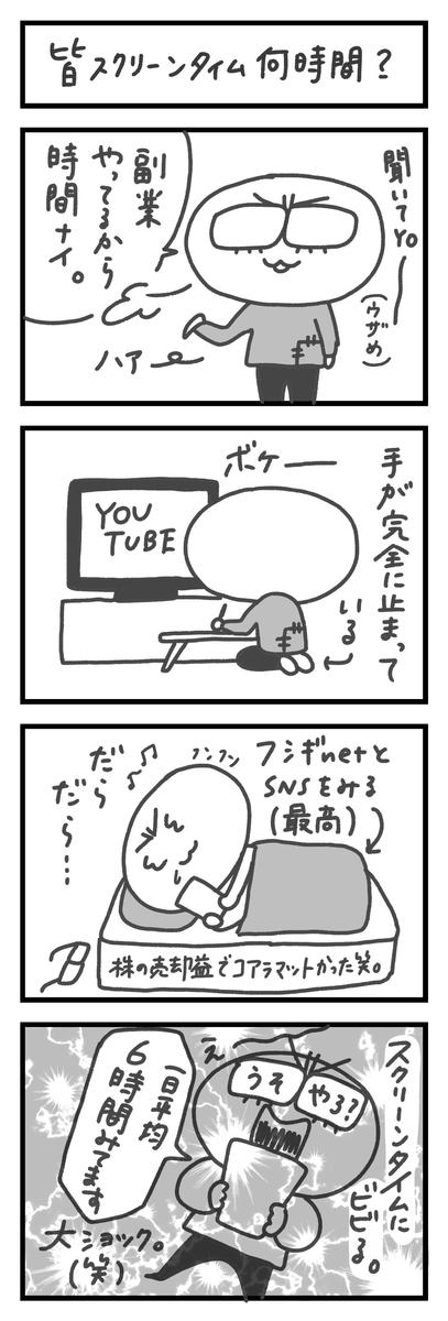 f:id:hayakawasetsuyaku:20210502095520j:plain