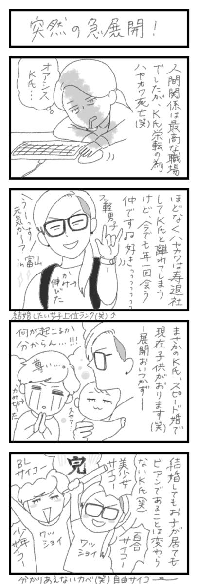 f:id:hayakawasetsuyaku:20210609092305p:plain
