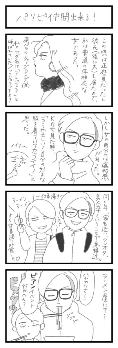 f:id:hayakawasetsuyaku:20210609092434p:plain