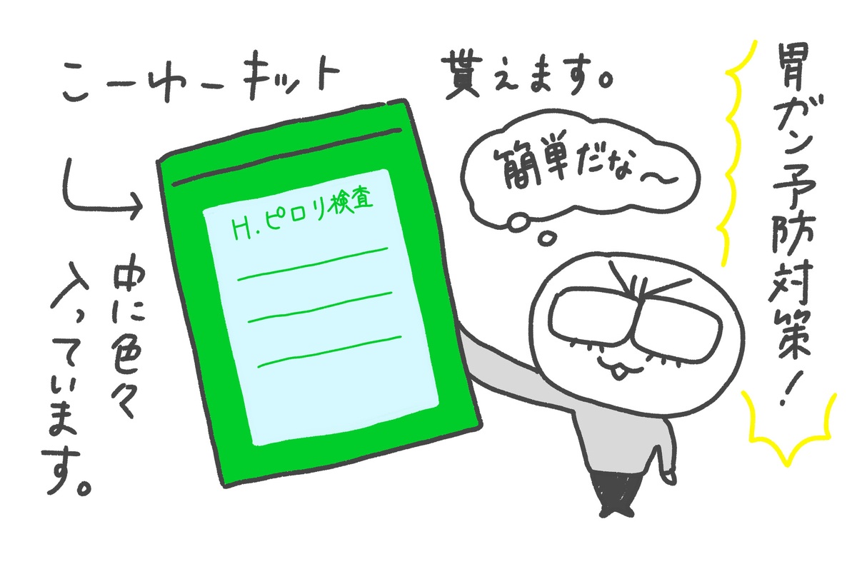 f:id:hayakawasetsuyaku:20210609203339j:plain