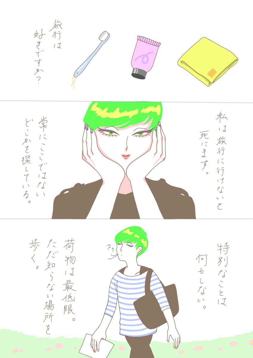 f:id:hayakawasetsuyaku:20210616084821p:plain