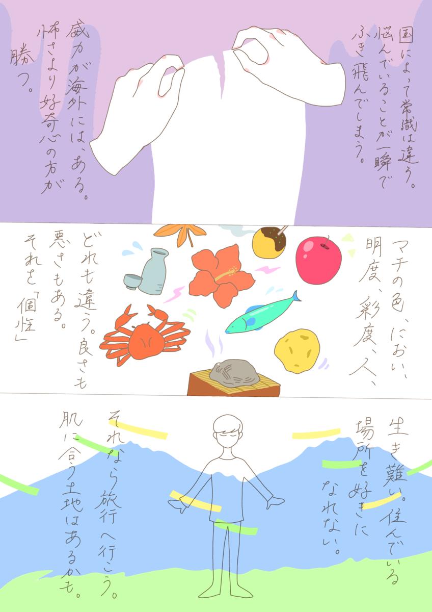 f:id:hayakawasetsuyaku:20210616084937p:plain
