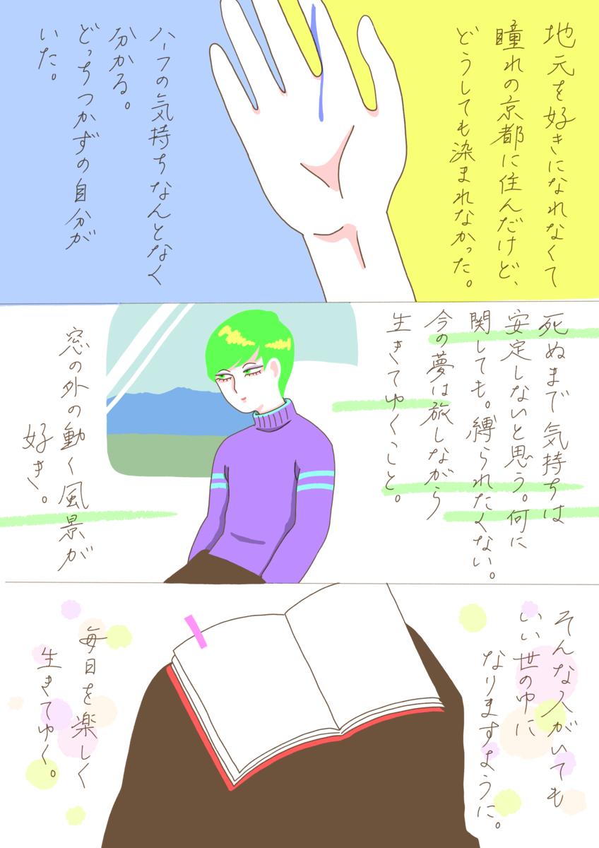 f:id:hayakawasetsuyaku:20210616084956p:plain
