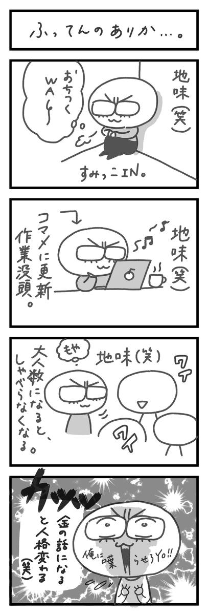 f:id:hayakawasetsuyaku:20210620191358j:plain