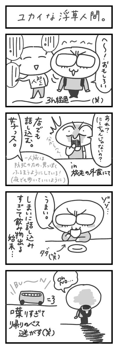 f:id:hayakawasetsuyaku:20210704214256j:plain