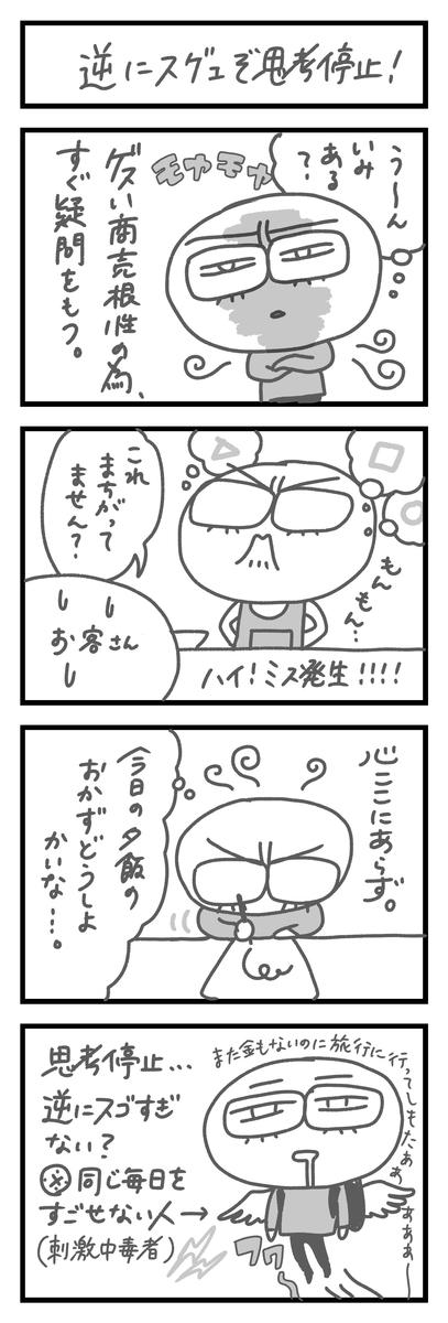 f:id:hayakawasetsuyaku:20210726224005j:plain