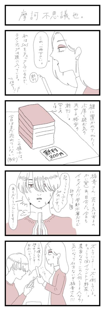 f:id:hayakawasetsuyaku:20210801203454p:plain