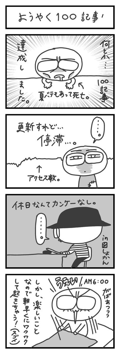 f:id:hayakawasetsuyaku:20210801203507j:plain