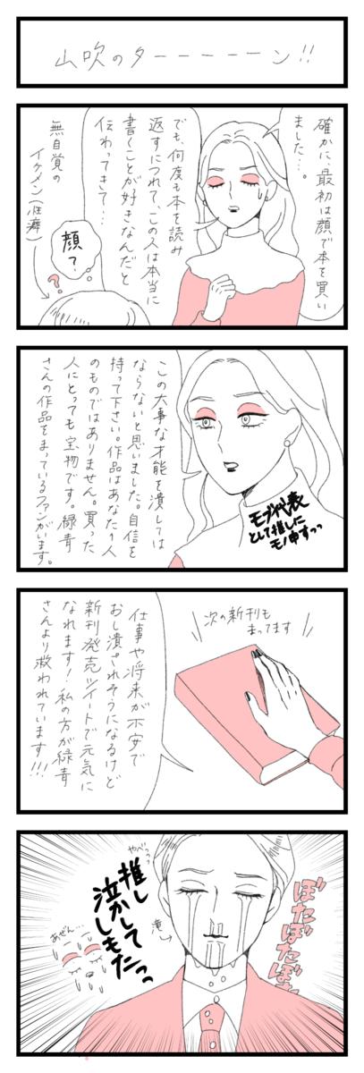 f:id:hayakawasetsuyaku:20210814211407p:plain