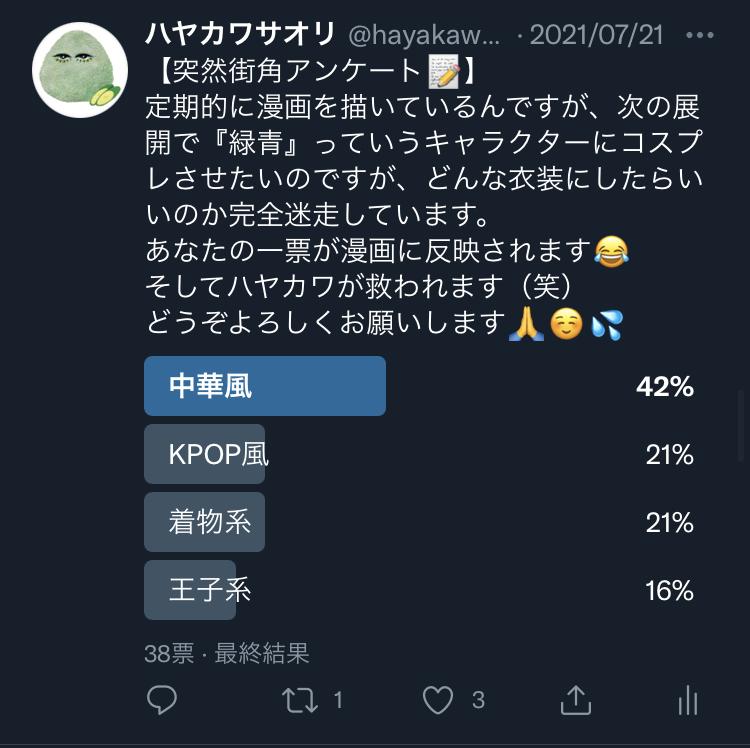 f:id:hayakawasetsuyaku:20210814211800j:plain