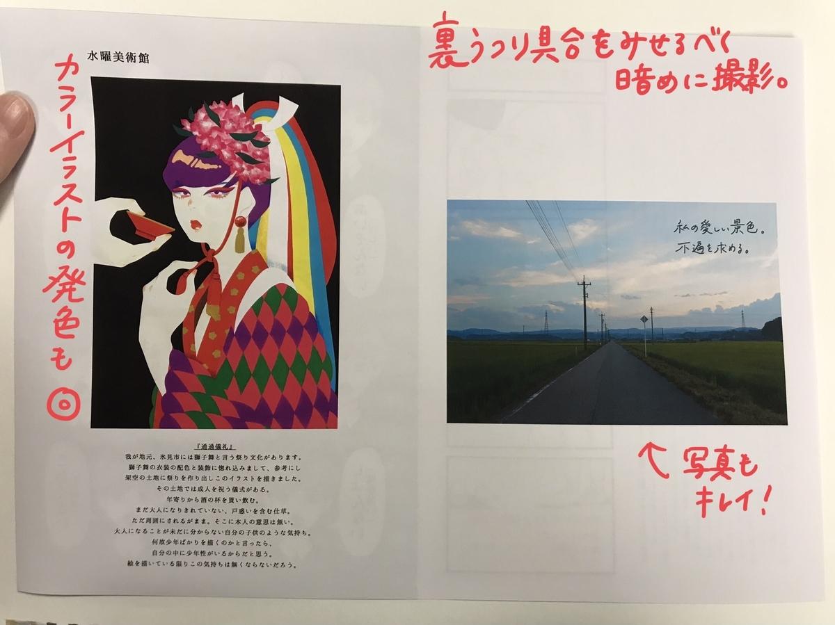 f:id:hayakawasetsuyaku:20210825085304j:plain