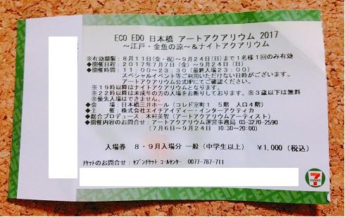 f:id:hayaokibitonamuu:20170918194837j:plain