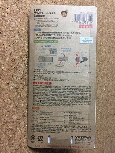 f:id:hayaokibitonamuu:20180729123912j:plain
