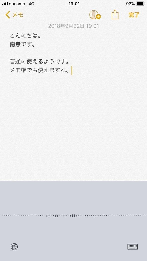 f:id:hayaokibitonamuu:20180922192032j:plain