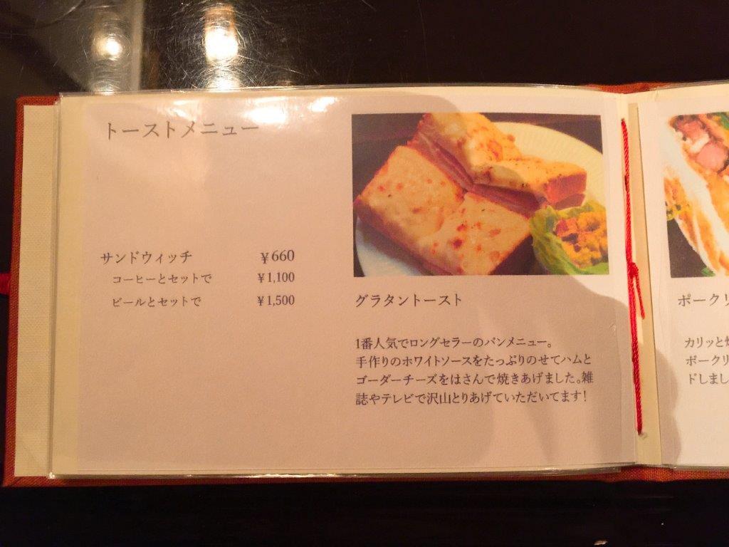 カフェ トロワバグ トーストメニュー 神保町