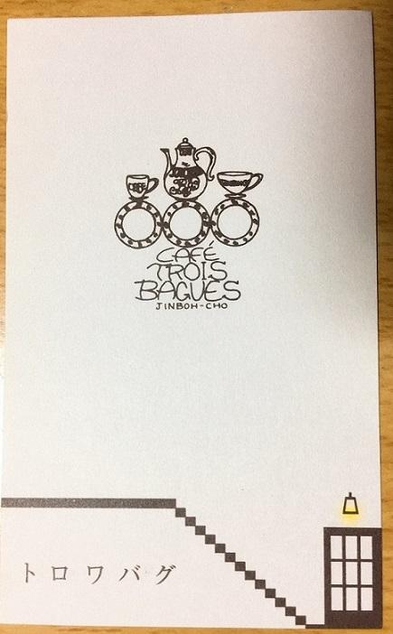カフェ トロワバグ ショップカード 表 神保町