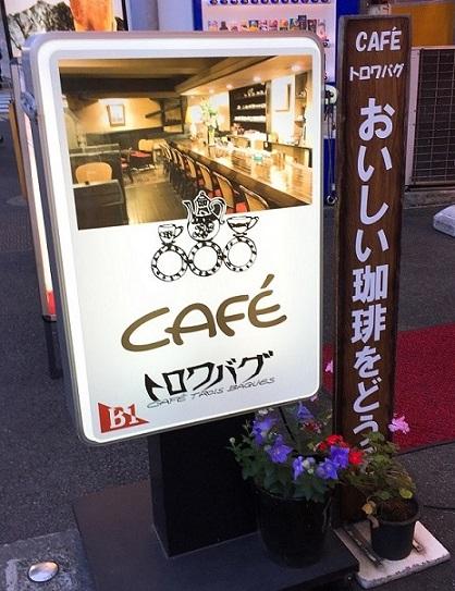 カフェ トロワバグ 外看板 神保町