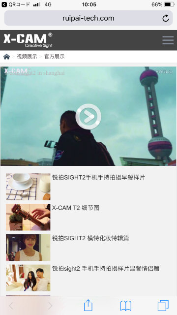 X-CAM SIGHT2 サイト