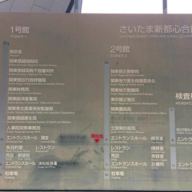 さいたま新都心 合同庁舎1号館 掲示板