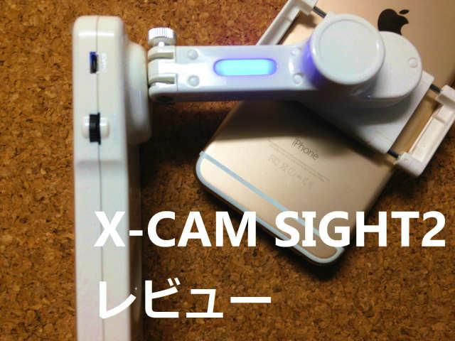 X-CAM SIGHT2レビュー
