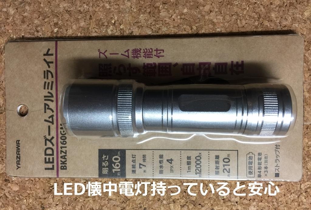 YAZAWA LED LIGHT BIC CAMERA