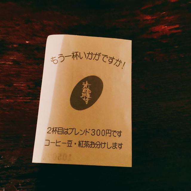 武蔵野珈琲店,伝票裏